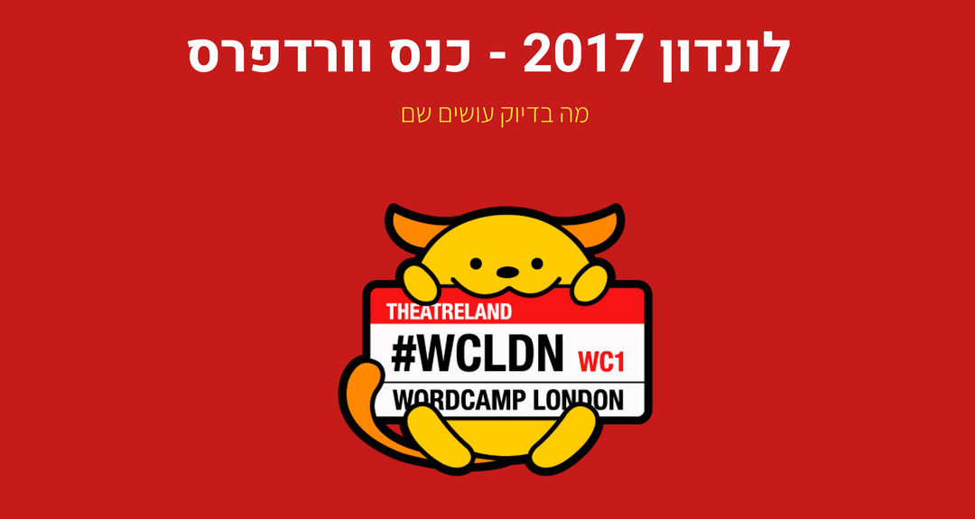 wordcamp לונדון 2017 wordpress